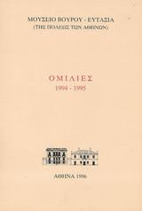 Ομιλίες 1994 - 1995