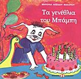 Τα γενέθλια του Μπάμπη
