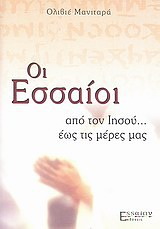 Οι Εσσαίοι: από τον Ιησού... έως τις μέρες μας