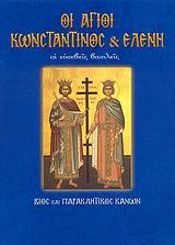 Οι Άγιοι Κωνσταντίνος και Ελένη