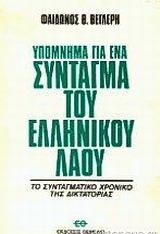 Υπόμνημα για ένα σύνταγμα του ελληνικού λαού