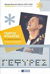 Γιώργος Νταλάρας: Σαν τραγούδι μαγεμένο