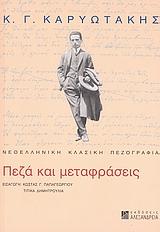 Κ. Γ. Καρυωτάκης: πεζά και μεταφράσεις