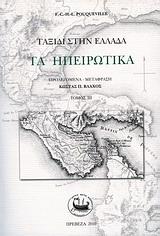 Ταξίδι στην Ελλάδα: Τα Ηπειρωτικά, τόμος ΙΙΙ