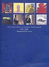 Νέα αποκτήματα της Εθνικής Πινακοθήκης 1992-2009