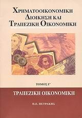 Χρηματοοικονομική διοίκηση και τραπεζική οικονομική