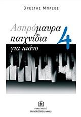 Ασπρόμαυρα παιχνίδια για πιάνο 4