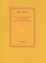 Οι βαλκανικές διαστάσεις του καραγκιόζη