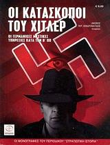 Οι κατάσκοποι του Χίτλερ