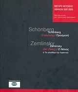 Schonberg: Erwartung. Zemlinsky: Der Zwerg.