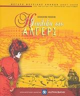 Gioachino Rossini: Η Ιταλίδα στο Αλγέρι