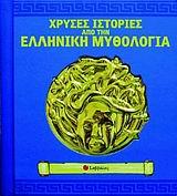 Χρυσές ιστορίες από την ελληνική μυθολογία