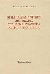 Οι παπαδιαμαντικές διορθώσεις στα εκκλησιαστικά λειτουργικά βιβλία