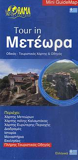 Tour in Μετέωρα