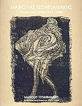 Μανόλης Τζομπανάκης: γλυπτά και σχέδια 1963 - 2008