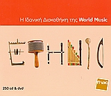 Ethnic: η ιδανική δισκοθήκη της World Music