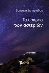 Τα δάκρυα των αστεριών