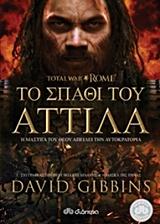 Total War Rome: Το σπαθί του Αττίλα