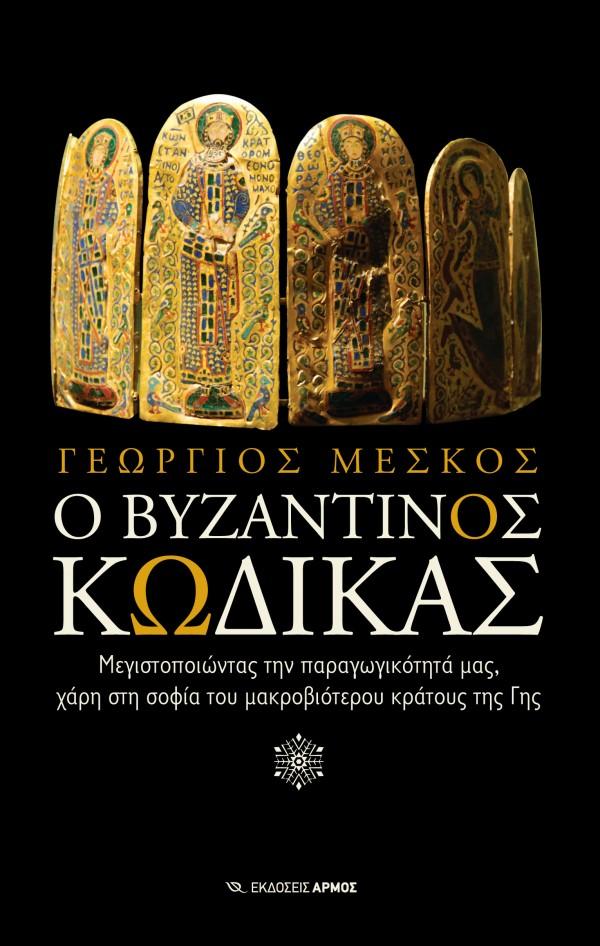 Ο Βυζαντινός Κώδικας