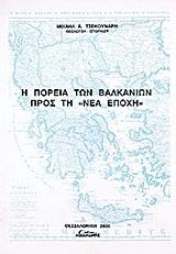 Η πορεία των Βαλκανίων προς τη
