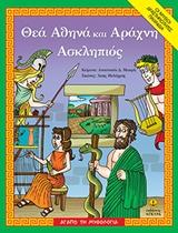 Θεά Αθηνά και Αράχνη, Ασκληπιός