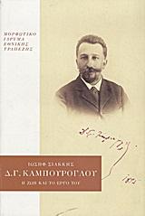 Δημήτριος Γ. Καμπούρογλου
