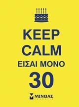 Keep Calm είσαι μόνο 30