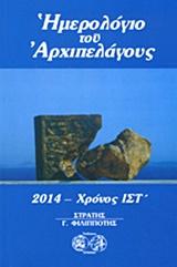 Ημερολόγιο του Αρχιπελάγους 2014
