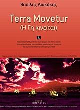 Terra movetur