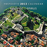 Ημερολόγιο 2013: Ήπειρος