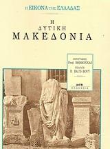Η εικόνα της Ελλάδας: Η δυτική Μακεδονία