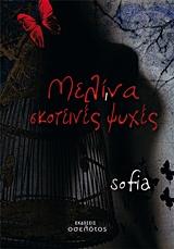 Μελίνα, σκοτεινές ψυχές