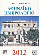 Αθηναϊκό ημερολόγιο 2012