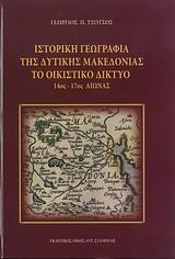 Ιστορική γεωγραφία της δυτικής Μακεδονίας: Το οικιστικό δίκτυο 14ος-17ος αιώνας