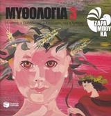 Μυθολογία 3: Η Αθηνά, ο Ποσειδώνας, ο Απόλλωνας και η Άρτεμη