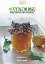 Φρούτα στο βάζο Φθινόπωρο - Χειμώνας
