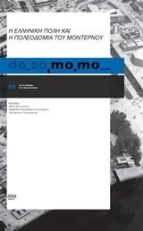 do.co.mo.mo., Η ελληνική πόλη και η πολεοδομία του μοντέρνου