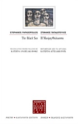 The Black Sea / Η Μαύρη θάλασσα