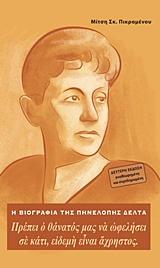 Η βιογραφία της Πηνελόπης Δέλτα