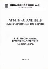Λύσεις - απαντήσεις των προβλημάτων του βιβλίου