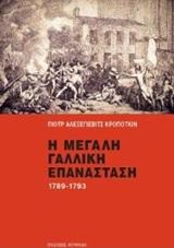 Η μεγάλη γαλλική επανάσταση 1789-1793