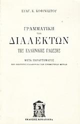 Γραμματική των διαλέκτων της ελληνικής γλώσσης
