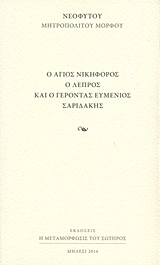 Ο άγιος Νικηφόρος ο λεπρός και ο γέροντας Ευμένιος Σαριδάκης