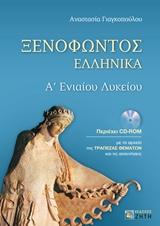Ξενοφώντος Ελληνικά Α΄ενιαίου λυκείου