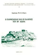 Ο Παρθενώνας και οι Έλληνες του ΙΘ΄ αιώνα