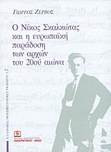 Ο Νίκος Σκαλκώτας και η ευρωπαϊκή παράδοση των αρχών του 20ού αιώνα