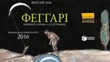 Φεγγάρι: Επιτραπέζιο εβδομαδιαίο ημερολόγιο 2016