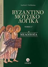 Βυζαντινομουσικολογικά