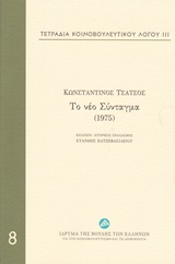 Τετράδια κοινοβουλευτικού λόγου: Το νέο Σύνταγμα (1975)
