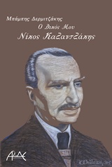 Ο δικός μου Νίκος Καζαντζάκης